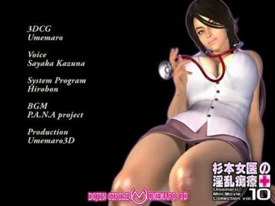 [Umemaro 3D] Dr. Sugimotos Lecherous [English]