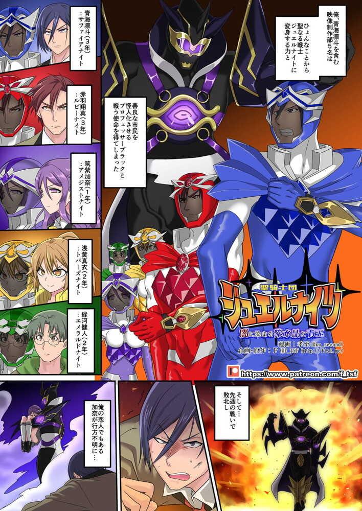 Seikishidan Jewel Knights Yami ni Somaru Murasaki Suishou to Seigyoku