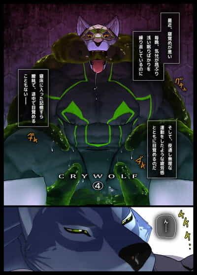 Kemotsubo Shintani CRYWOLF 4 Digital