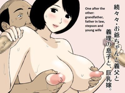 Urakan Zokuzokuzoku Ojii-chan to Gifu to Giri no Musuko to, Kyonyuu Yome. - Takako\\\
