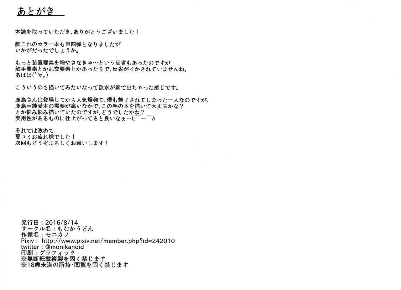 (C90) Monaka Udon (Monikano) Renshuukan Kashima Jinmon Chousho (Kantai Collection -KanColle-) CrowKarasu