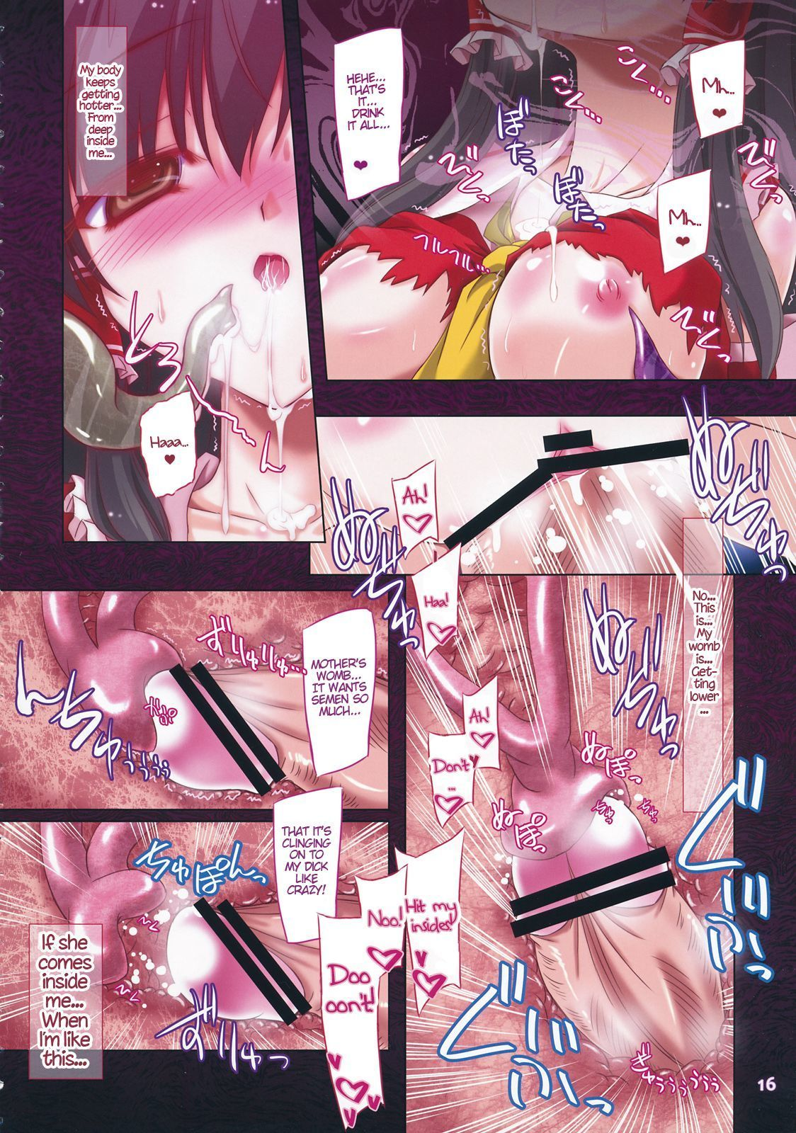 (C84) Reverse Noise (Yamu) Hakurei Breeder (Touhou Project) ATF