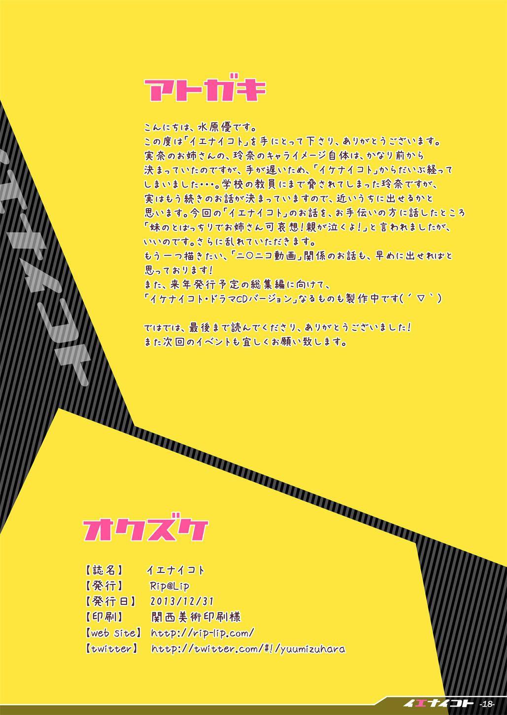 Rip@Lip (Mizuhara Yuu) Ienai Koto - Unspeakable Things {} Digital