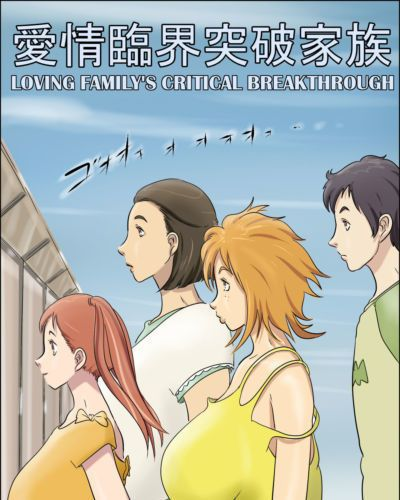 Loving Familys Critical- Hentai