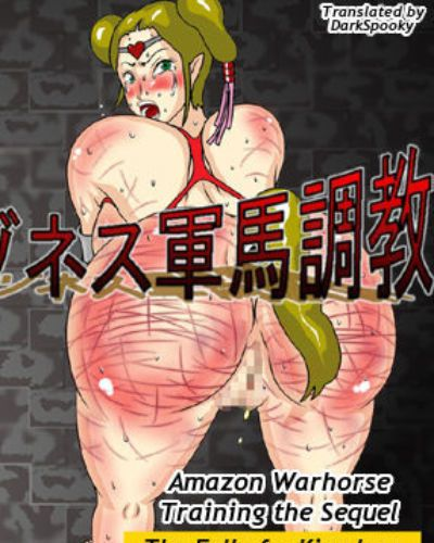 Juushitsu Genyu Zoku Amazoness Gunba Choukyou ~Oukoku Houkai~ Kanzenban - Amazon Warhorse Training the Sequel ~The..