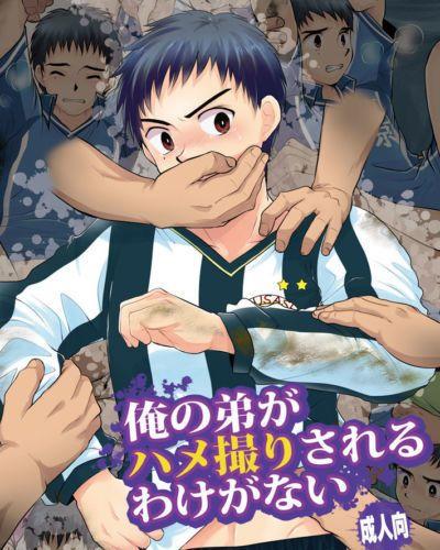(Shota Scratch 15) Sushipuri (Kanbe Chuji) Ore no Otouto ga Hamedori Sareru Wake ga nai - My Little Brother Can