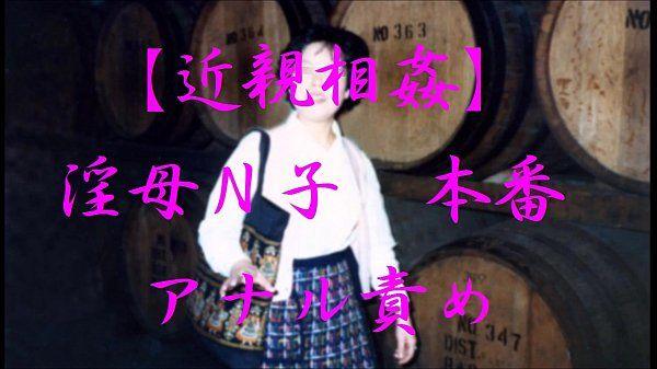 Japanese mother Mieko 1 淫母 美恵子