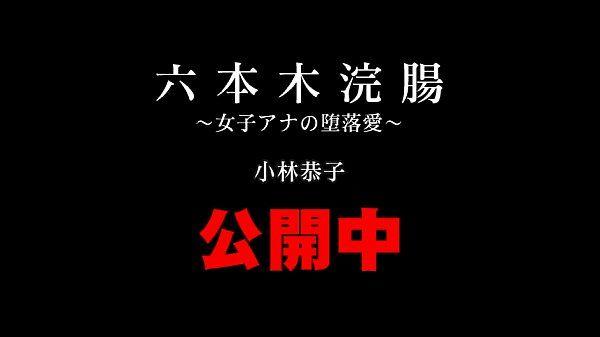 Japanese Slut Enema Submission in Roppongi, Tokyo
