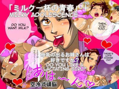 Milk Ippai no Seishun+ Milky Adolescence First Part