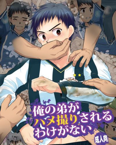 Ore no Otouto ga Hamedori Sareru Wake ga nai - My Little Brother Cant Be Tainted by Gang-rape