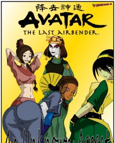 Bleedor An Unknown Aspect (Avatar: The Last Airbender)