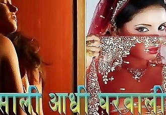 saali aadhee gharwaali indian hindi dirty audio sex